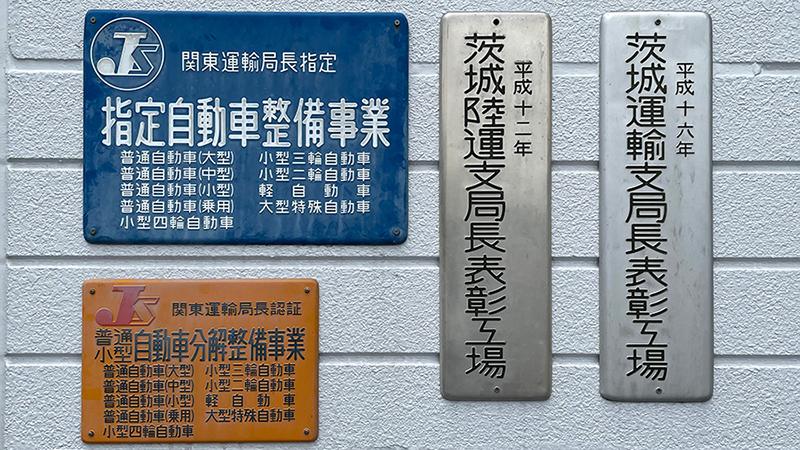 自社工場ですべて完結、運輸局指定の車検場