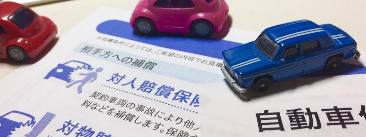 たすかる保険トップ
